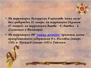 """На территории Белоруссии в качестве """"иных мест"""" был утвержден 21 лагерь, на"""