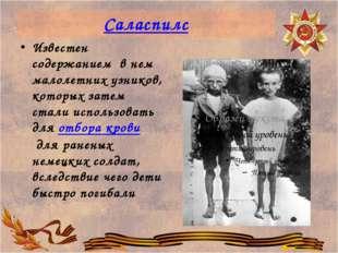Саласпилс Известен содержанием в нем малолетних узников, которых затем стали