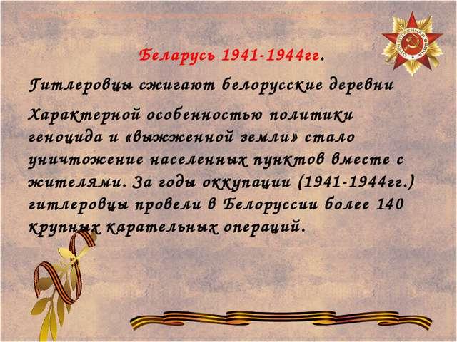 Беларусь 1941-1944гг. Гитлеровцы сжигают белорусские деревни Характерной осо...