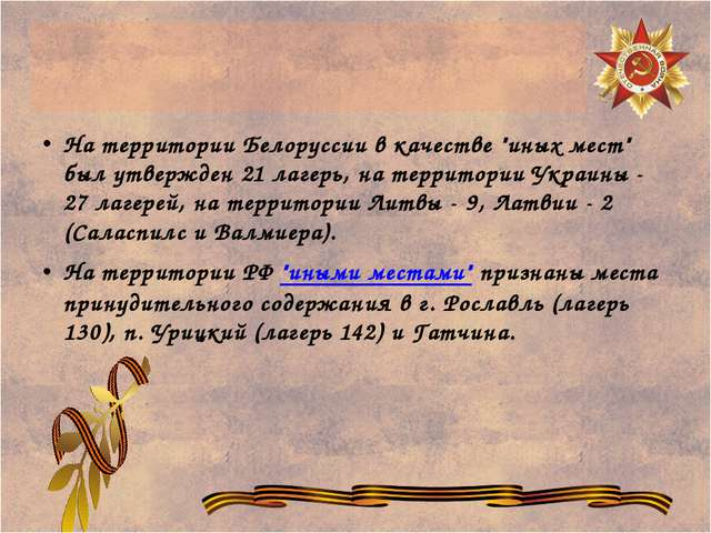 """На территории Белоруссии в качестве """"иных мест"""" был утвержден 21 лагерь, на..."""