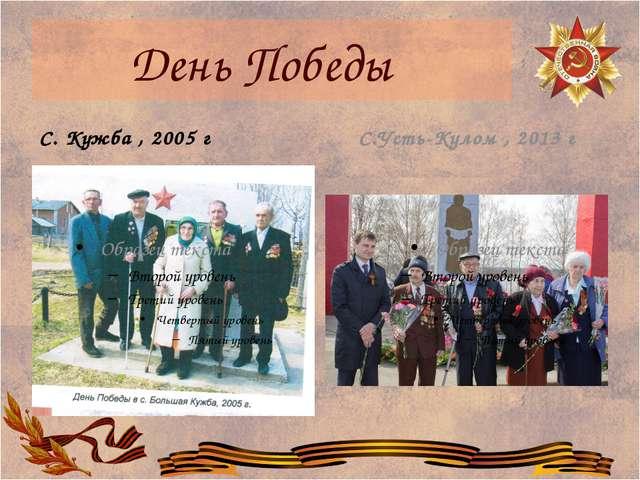 День Победы С. Кужба , 2005 г С.Усть-Кулом , 2013 г