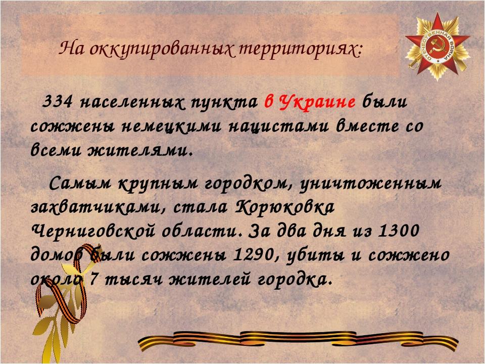 На оккупированных территориях: 334 населенных пункта в Украине были сожжены н...