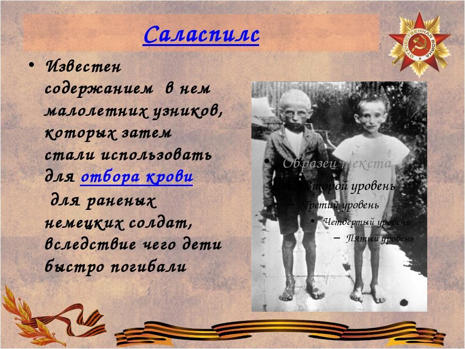 Саласпилс Известен содержанием в нем малолетних узников, которых затем стали...