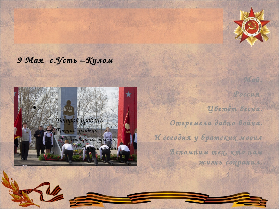 9 Мая с.Усть –Кулом Май. Россия. Цветёт весна. Отгремела давно война. И сего...