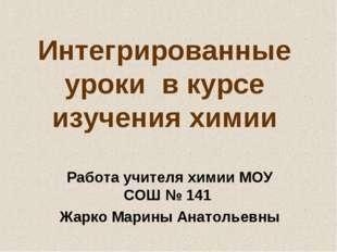 Интегрированные уроки в курсе изучения химии Работа учителя химии МОУ СОШ № 1