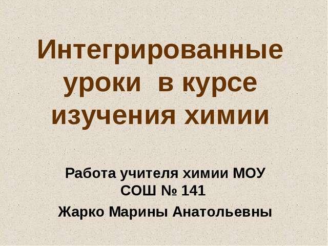 Интегрированные уроки в курсе изучения химии Работа учителя химии МОУ СОШ № 1...