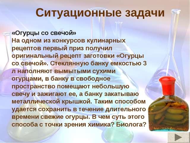 «Огурцы со свечой» На одном из конкурсов кулинарных рецептов первый приз полу...