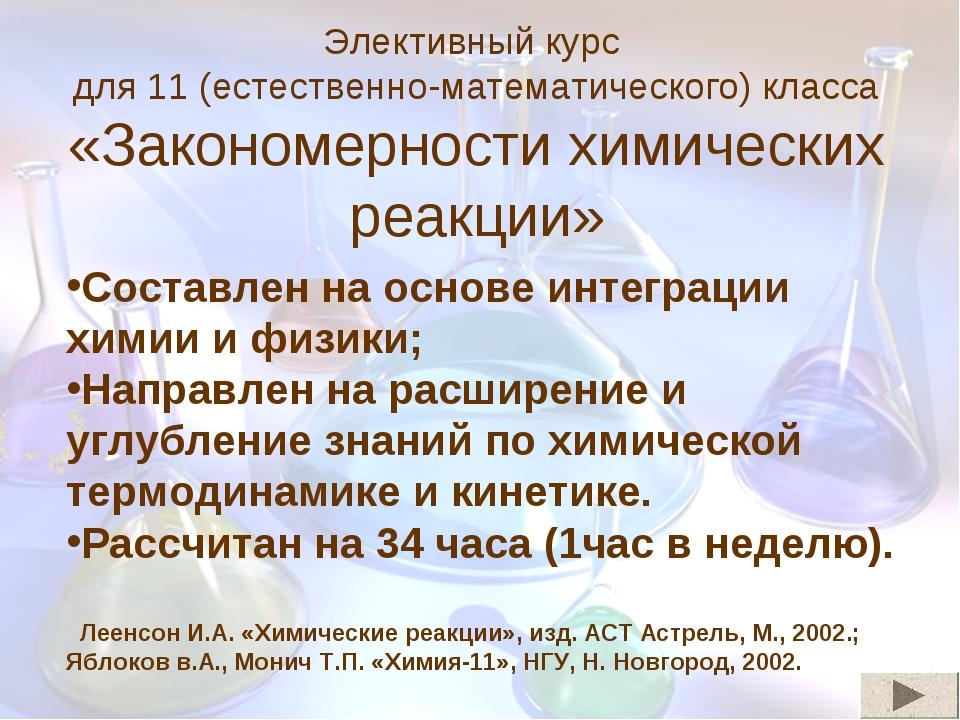 Элективный курс для 11 (естественно-математического) класса «Закономерности х...
