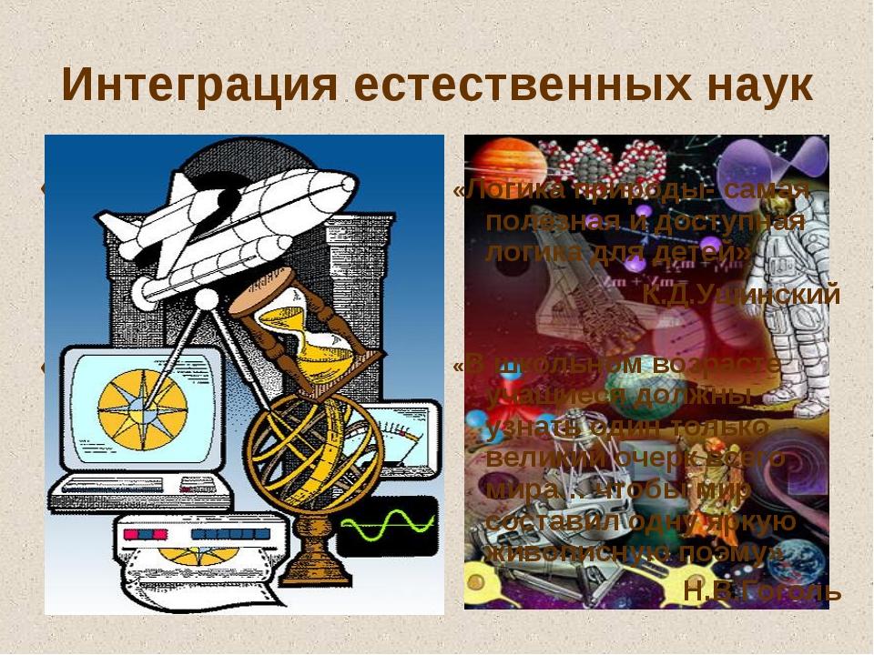 Интеграция естественных наук «Логика природы- самая полезная и доступная логи...