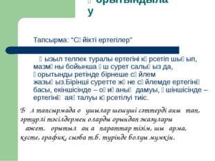 """Қорытындылау Тапсырма: """"Сүйікті ертегілер"""" Қызыл телпек туралы ертегіні көрсе"""
