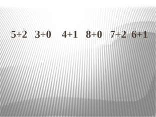 5+2 3+0 4+1 8+0 7+2 6+1