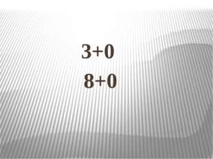 3+0 8+0