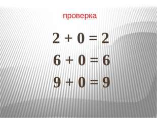 проверка 2 + 0 = 2 6 + 0 = 6 9 + 0 = 9