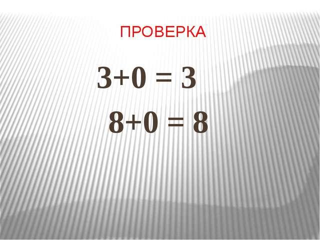 ПРОВЕРКА 3+0 = 3 8+0 = 8