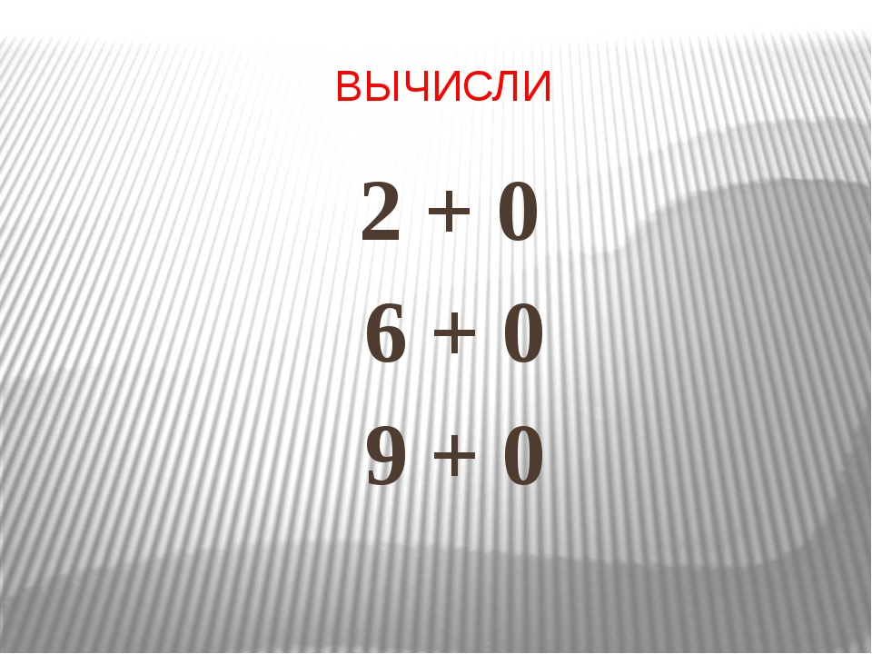 ВЫЧИСЛИ 2 + 0 6 + 0 9 + 0