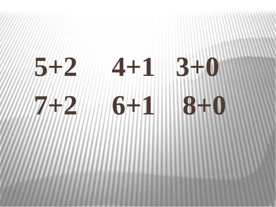 5+2 4+1 3+0 7+2 6+1 8+0