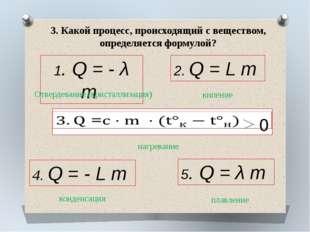 3. Какой процесс, происходящий с веществом, определяется формулой? 2. Q = L m