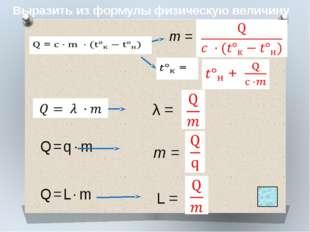 m =  λ = m = L =      Выразить из формулы физическую величину