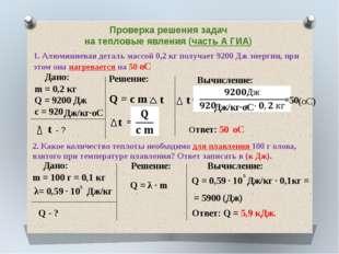 3. Какое количество теплоты выделяется при конденсации 4 кг стоградусного вод
