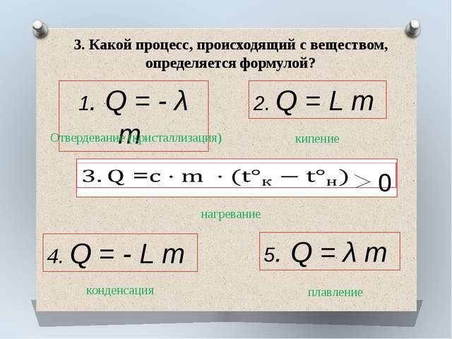 3. Какой процесс, происходящий с веществом, определяется формулой? 2. Q = L m...