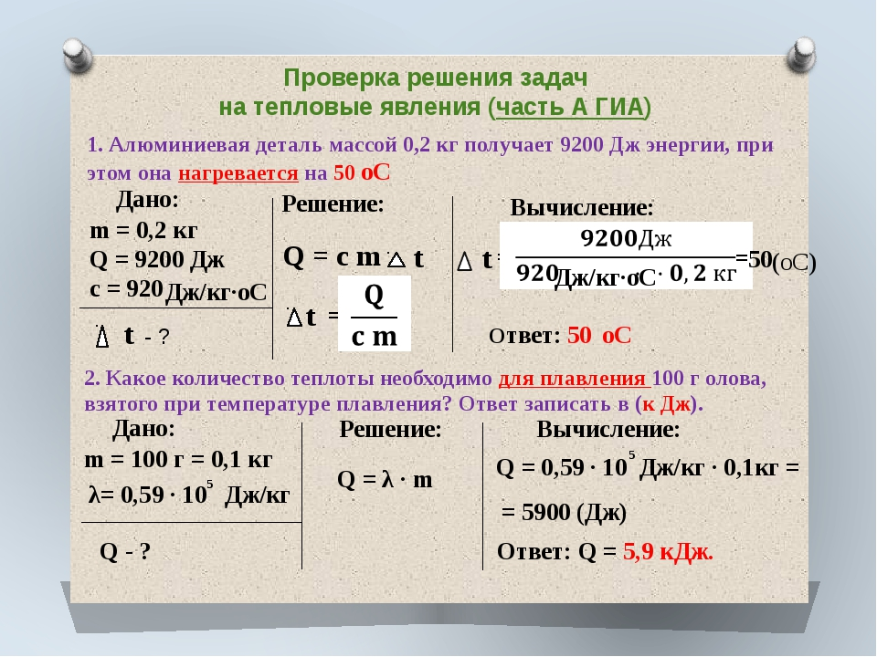 3. Какое количество теплоты выделяется при конденсации 4 кг стоградусного вод...