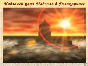 Мавзолей царя Мавсола в Галикарнасе Кнопка – ссылка на слайд с иллюстрациями