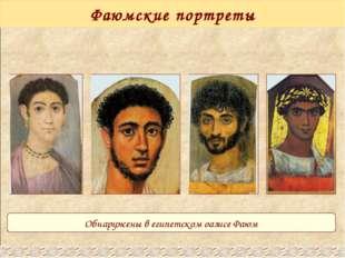 Вывод по теме: Завоевания Александра Македонского создали условия для объедин