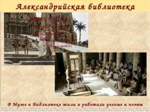 Александрийская библиотека В Музее и Библиотеке жили и работали ученые и поэты