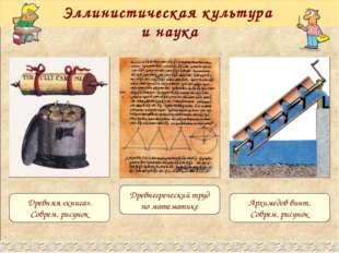 Эллинистическая культура и наука Древняя «книга». Соврем. рисунок Архимедов в