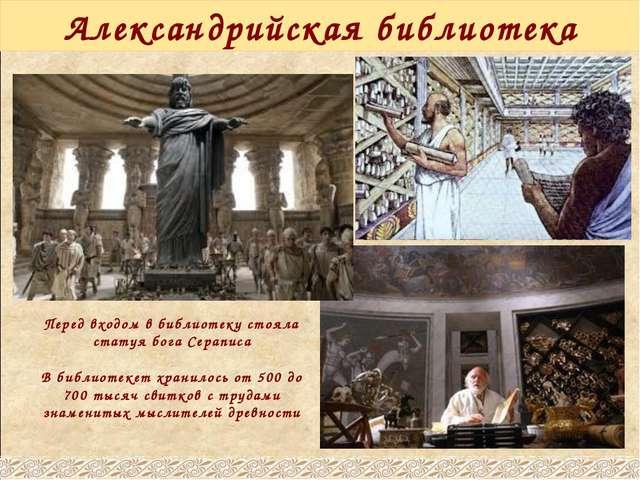 Александрийская библиотека Перед входом в библиотеку стояла статуя бога Серап...
