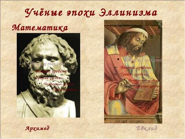 Учёные эпохи Эллинизма Математика Евклид Архимед