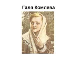 Галя Комлева