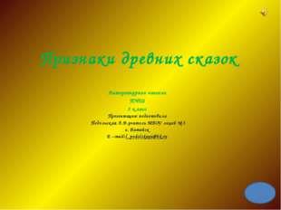Признаки древних сказок Литературное чтение ПНШ 3 класс Презентацию подготови