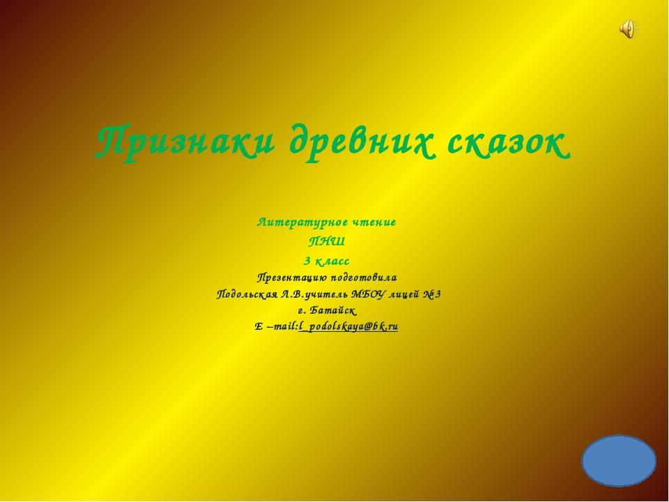 Признаки древних сказок Литературное чтение ПНШ 3 класс Презентацию подготови...
