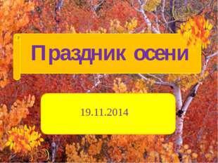 Праздник осени 19.11.2014