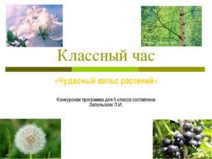 Классный час «Чудесный вальс растений» Конкурсная программа для 5 класса сост