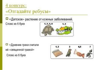 4 конкурс: «Отгадайте ребусы» «Детское» растение от кожных заболеваний. Слово