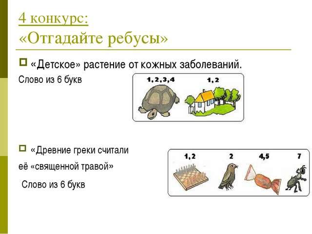 4 конкурс: «Отгадайте ребусы» «Детское» растение от кожных заболеваний. Слово...