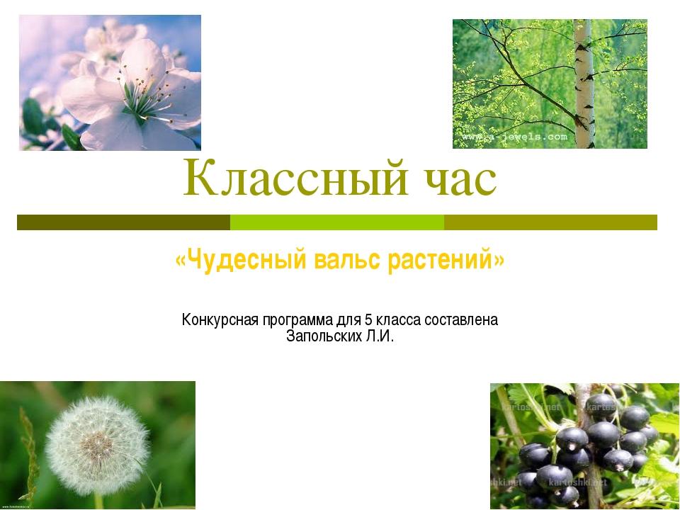 Классный час «Чудесный вальс растений» Конкурсная программа для 5 класса сост...