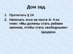 Дом зад. Прочитать § 14 Написать эссе на листе А- 4 по теме: «Мы должны стать