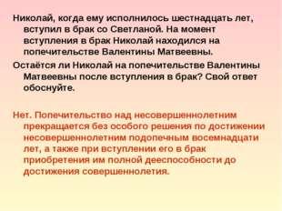 Николай, когда ему исполнилось шестнадцать лет, вступил в брак со Светланой.
