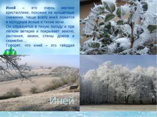 Иней – это очень мелкие кристаллики, похожие на крошечные снежинки. Чаще всег