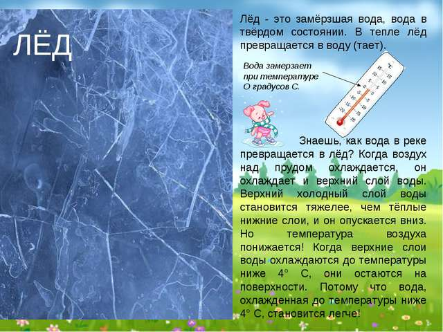 Вода замерзает при температуре О градусов С.