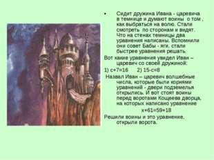 Сидит дружина Ивана - царевича в темнице и думают воины о том , как выбраться