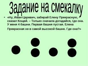 «Ну, Иван-Царевич, забирай Елену Прекрасную, - сказал Кощей. – Только сначала