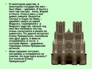В некотором царстве, в некотором государстве жил – был Иван – царевич. И было