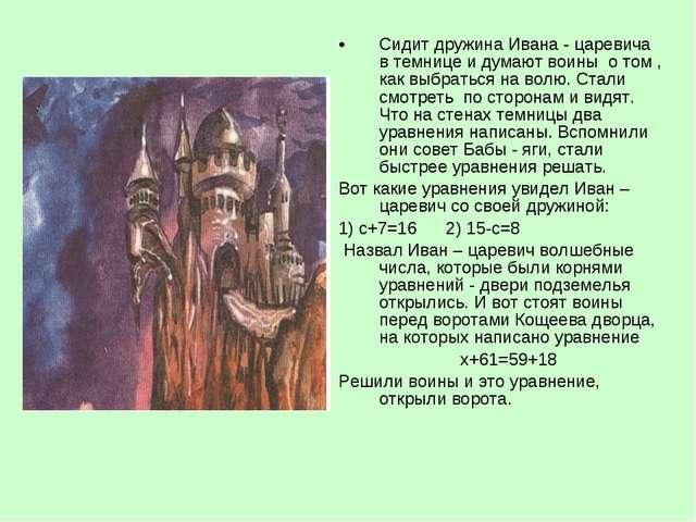 Сидит дружина Ивана - царевича в темнице и думают воины о том , как выбраться...