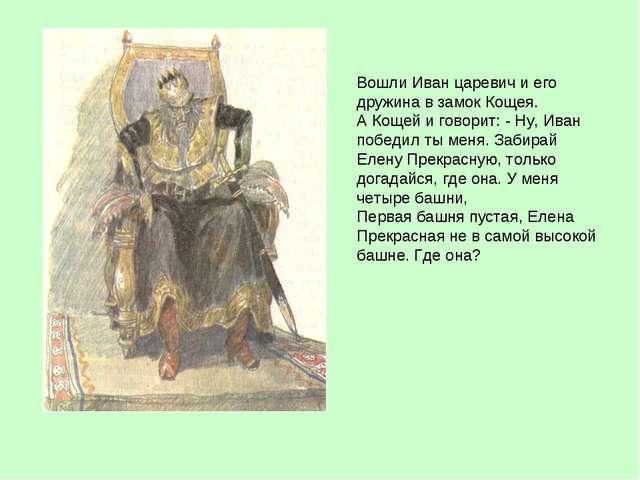 Вошли Иван царевич и его дружина в замок Кощея. А Кощей и говорит: - Ну, Иван...