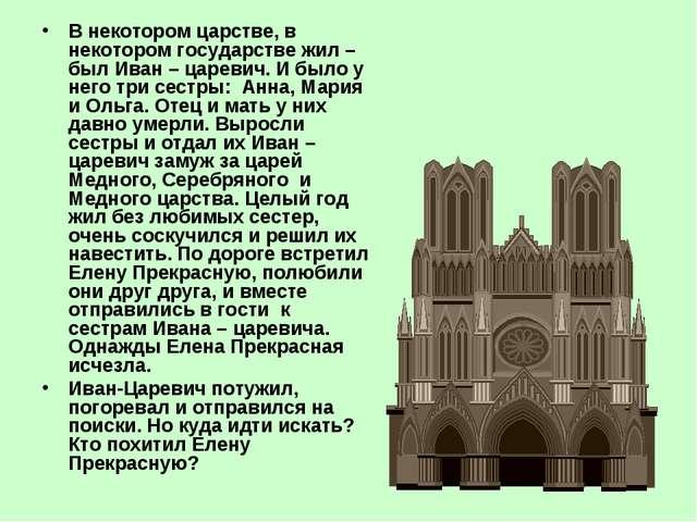 В некотором царстве, в некотором государстве жил – был Иван – царевич. И было...