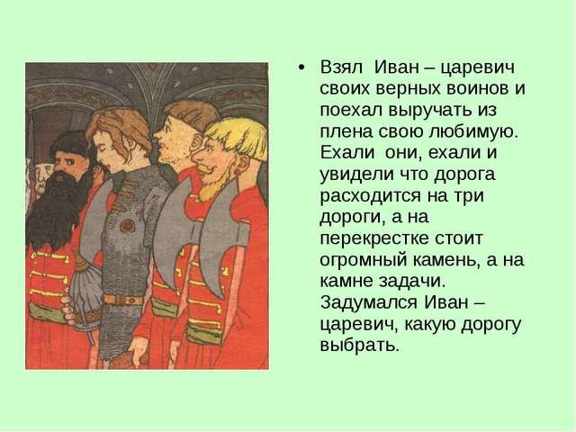 Взял Иван – царевич своих верных воинов и поехал выручать из плена свою любим...